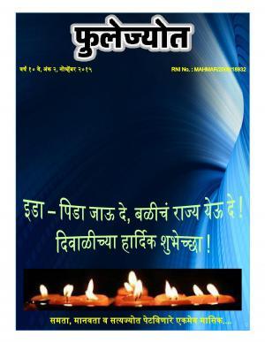 PHULEJYOT - Read on ipad, iphone, smart phone and tablets.