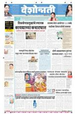 20th Nov Hingoli - Read on ipad, iphone, smart phone and tablets.