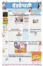 20th Nov Amravati - Read on ipad, iphone, smart phone and tablets.