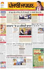 Sangrur\Barnala : Punjabi jagran News : 20th November 2015 - Read on ipad, iphone, smart phone and tablets.