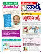 guntur 20.11.15 - Read on ipad, iphone, smart phone and tablets.
