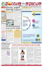 Nov, 20, 2015, Bangalore - Read on ipad, iphone, smart phone and tablets.