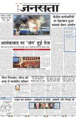 Jansatta, Hindi, 20/11/2015 - Read on ipad, iphone, smart phone and tablets.