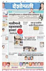 21th Nov Nanded - Read on ipad, iphone, smart phone and tablets.