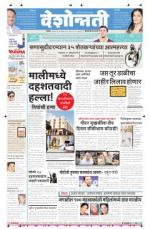 21th Nov Hingoli - Read on ipad, iphone, smart phone and tablets.