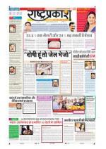 21th Nov Rashtraprakash - Read on ipad, iphone, smart phone and tablets.