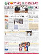 Nov, 21 2015, Bangalore - Read on ipad, iphone, smart phone and tablets.