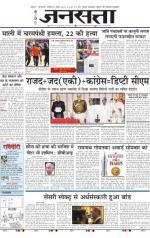 Jansatta, Hindi, 21/11/2015 - Read on ipad, iphone, smart phone and tablets.
