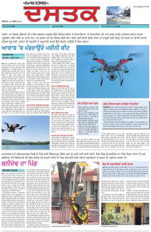 PM_22_November_2015 - Read on ipad, iphone, smart phone and tablets.