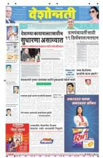 22th nov Nanded - Read on ipad, iphone, smart phone and tablets.