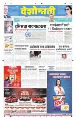 22th nov Buldhana - Read on ipad, iphone, smart phone and tablets.