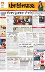 Sangrur\Barnala : Punjabi jagran News : 22nd November 2015 - Read on ipad, iphone, smart phone and tablets.