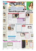 22th nov Rashtraprakash - Read on ipad, iphone, smart phone and tablets.