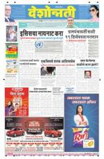 22th nov Nagpur - Read on ipad, iphone, smart phone and tablets.