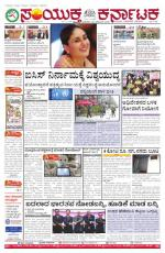 Nov, 22 2015, Bangalore - Read on ipad, iphone, smart phone and tablets.