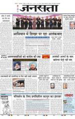 Jansatta, Hindi, 22/11/2015 - Read on ipad, iphone, smart phone and tablets.