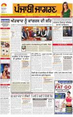 Jalandhar : Punjabi jagran News : 22nd November 2015 - Read on ipad, iphone, smart phone and tablets.