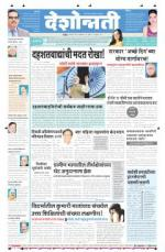 23th nov Nanded - Read on ipad, iphone, smart phone and tablets.