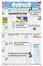 23th nov Nagpur - Read on ipad, iphone, smart phone and tablets.