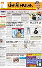 Amritsar  : Punjabi jagran News : 23rd November 2015 - Read on ipad, iphone, smart phone and tablets.