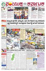 NOV, 23, 2015, Bangalore - Read on ipad, iphone, smart phone and tablets.