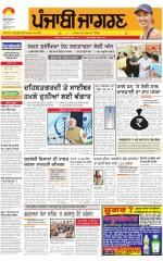 Jalandhar  : Punjabi jagran News : 23rd November 2015 - Read on ipad, iphone, smart phone and tablets.