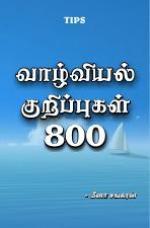 TIPS - VAZHVIYAL KURIPPUKKAL 800
