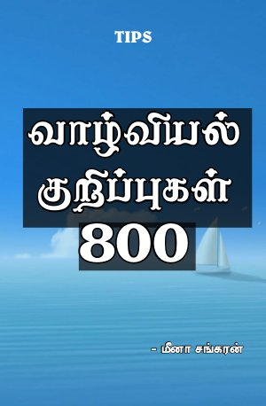 TIPS - VAZHVIYAL KURIPPUKKAL 800 - Read on ipad, iphone, smart phone and tablets.