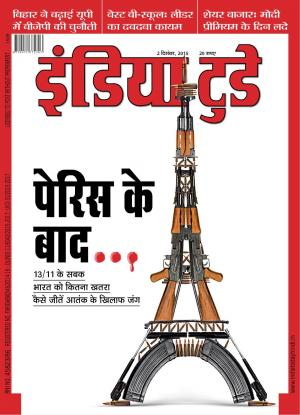India Today Hindi-2nd December 2015 - Read on ipad, iphone, smart phone and tablets.