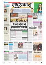 24th nov Rashtraprakash - Read on ipad, iphone, smart phone and tablets.