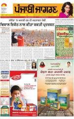 Amritsar : Punjabi jagran News : 24th November 2015 - Read on ipad, iphone, smart phone and tablets.