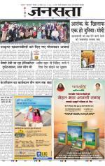 Jansatta, Hindi, 24/11/2015 - Read on ipad, iphone, smart phone and tablets.