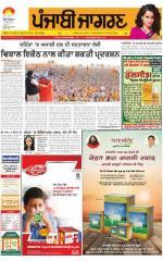 Jalandhar : Punjabi jagran News : 24th November 2015 - Read on ipad, iphone, smart phone and tablets.