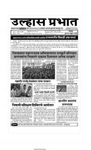 Ulhas Prabhat (साप्ताहिक उल्हास प्रभात) - संपादक: गुरुनाथ बनोटे (ठाणे) - November 19, 2015