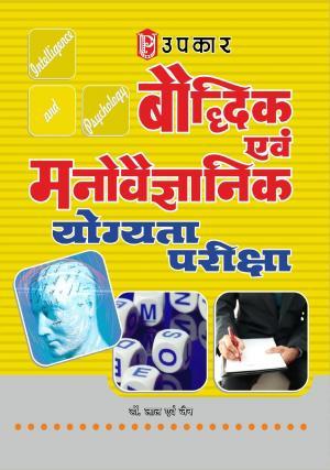 Baudhdhik Evam Manovaigyanik Yogyata Pariksha - Read on ipad, iphone, smart phone and tablets