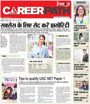 Career Path,Career Goals,Growth and Development Magazine - Inext Live Jagran - Read on ipad, iphone, smart phone and tablets.