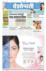 Amravati - Read on ipad, iphone, smart phone and tablets.