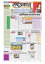 25th nov Rashtraprakash - Read on ipad, iphone, smart phone and tablets.