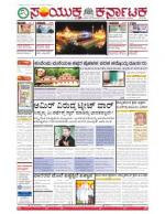 NOV, 25, 2015, Bangalore - Read on ipad, iphone, smart phone and tablets.