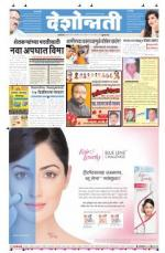 25th nov Buldhana - Read on ipad, iphone, smart phone and tablets.