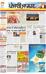 Jalandhar Dehat : Punjabi jagran News : 25th November 2015 - Read on ipad, iphone, smart phone and tablets.
