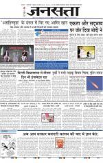 Jansatta, Hindi, 25/11/2015 - Read on ipad, iphone, smart phone and tablets.