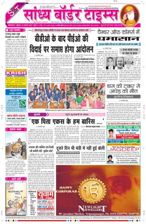 Sandhya Border Times, Sri Ganganagar - Read on ipad, iphone, smart phone and tablets