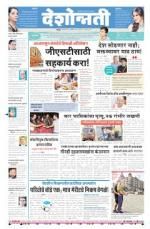 26th Nov Nanded - Read on ipad, iphone, smart phone and tablets.