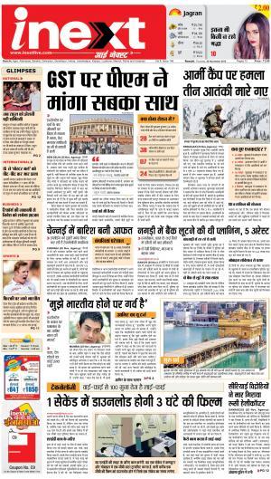 Ranchi Hindi ePaper, Ranchi Hindi Newspaper - InextLive - Read on ipad, iphone, smart phone and tablets