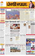 Sangrur\Barnala  : Punjabi jagran News : 26th November 2015 - Read on ipad, iphone, smart phone and tablets.