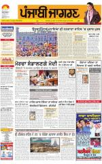 Amritsar  : Punjabi jagran News : 26th November 2015 - Read on ipad, iphone, smart phone and tablets.