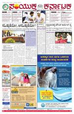 Nov,26,2015,Bangalore - Read on ipad, iphone, smart phone and tablets.