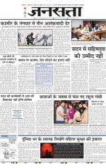 Jansatta, Hindi, 26/11/2015 - Read on ipad, iphone, smart phone and tablets.