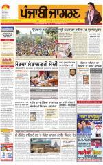 Ludhiana  : Punjabi jagran News : 26th November 2015 - Read on ipad, iphone, smart phone and tablets.